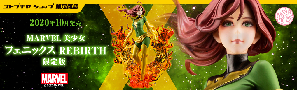 PSL MARVEL Pretty Phoenix REBIRTH Limited Edition from Japan F//S